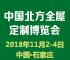 2018中國北方全屋定制博覽會