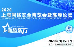 2020上海网络安全博览会暨高峰论坛