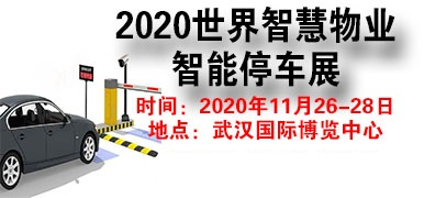 2020世界智慧物业及智能停车展