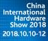 2018中國國際五金展
