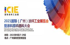 2021国际(广州)涂料工业展览会暨涂料原料选料大会