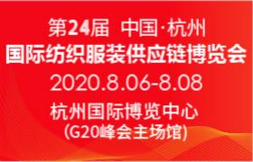 2020中国(杭州)国际纺织服装供应链博览会