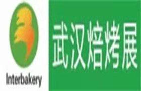 2020第九届中国武汉焙烤展览会