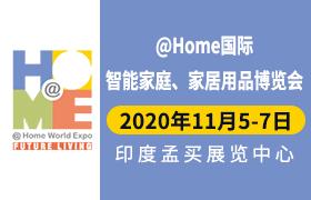 2020印度@Home国际智能家庭、家居用品博览会