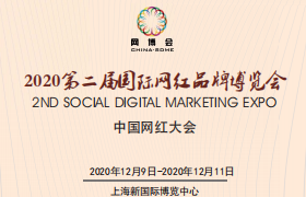 2020第二届上海国际网红品牌博览会