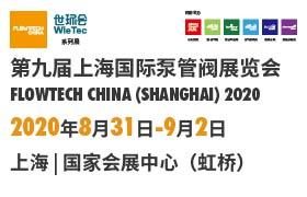 2020上海国际泵管阀展览会