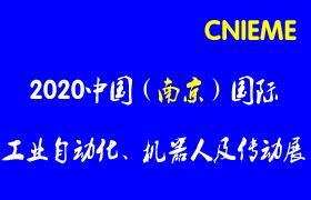 2020中国(南京) 工控自动化及机器人应用技术展览会
