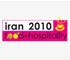 2010伊朗食品展/伊朗饮料展