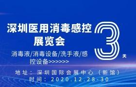 2020中国深圳国际医用消毒及感控设备展览会
