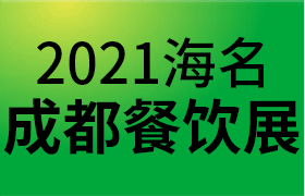 2021成都餐饮供应链博览会