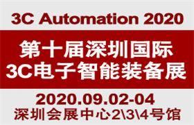 2020第十届深圳国际3C电子智能装备展览会