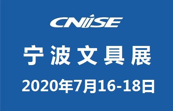 2020年第十七屆中國國際文具禮品博覽會