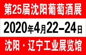 2020第二十五届沈阳国际葡萄酒及烈酒展览会