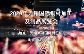 2020无锡国际铜材加工及制品展览会