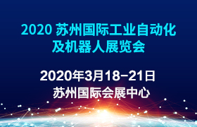 2020苏州国际工业自动化及工业机器人展览会