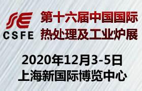 2020第十六届上海国际热处理及工业炉展览会
