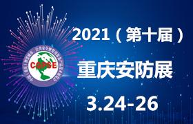 """2020中国(重庆)智慧城市、公共安全 警用装备暨""""雪亮工程""""应用展览会"""