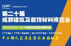 2020第二十屆成都建築及裝飾材料博覽會