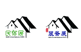 2020第七届上海国际民宿文化产业博览会暨第六届上海国际乡村旅游装备展