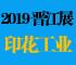 2019第十一届福建(晋江)国际印花工业技术展览会