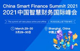 2021中国智慧财务国际峰会
