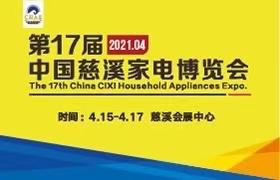 2021中国慈溪家电博览会
