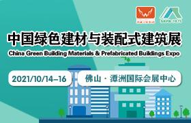 2021中國綠色建材與裝配式建築展