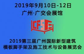 2019第三届广州国际新型建筑模板脚手架及施工技术与设备展览会
