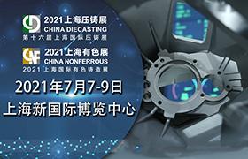 2021上海国际压铸展