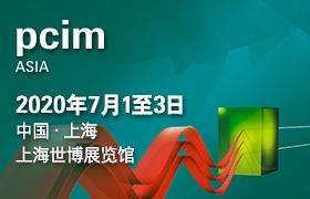 2020上海国际电力元件、可再生能源管理展览会