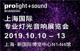 2019第十七屆上海國際專業燈光音響展覽會