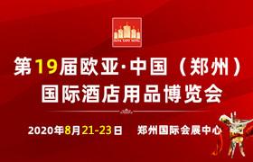 第十九屆歐亞·中國(鄭州)國際酒店用品博覽會
