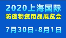 2020上海国际防 疫物资用品展览会