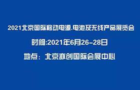 2021北京国际移动电源、电池及无线产品展览会