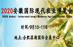 2020中国安徽国际现代农业博览会