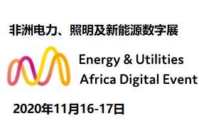 2020年非洲电力、照明及新能源 数字展览会ADE