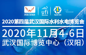 2020  届武汉国际水利水电博览会