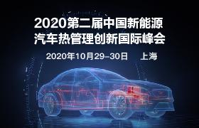2020第二届中国新能源汽车热管理创新国际峰会