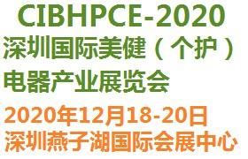 2020中国(深圳)国际美健(个护)电器产业展览会