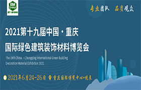2021第五届中国(重庆)国际装配式建筑及建筑工业化展览会