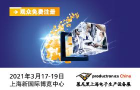 2021慕尼黑上海電子生產設備展