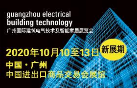 2020廣州國際建築電氣技術及智慧家居展覽會