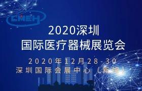 2020第30届深圳国际医疗仪器设备展览会