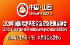 2020中国国际消防安全及应急救援(山西)展览会