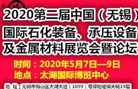 2020第二届中国(无锡)国际金属材料、加工及应用展览会