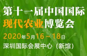 2019第十一屆中國國際現代農業博覽會
