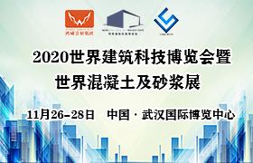 2020世界建筑科技博览会暨世界混凝土及砂浆展