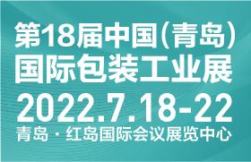 2021第17届中国(青岛)国际包装工业展览会