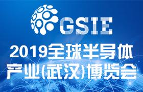 2019全球半导体产业(武汉)博览会