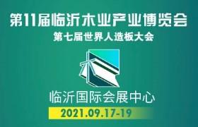 2021第11届中国•临沂国际木业博览会暨整屋定制家装博览会